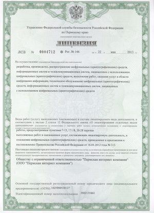 Лицензия ФСБ №0004712
