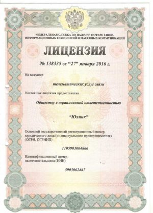 Лицензия №138335 на оказание телематических услуг связи