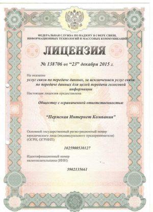 Лицензия №138706 на оказание услуг связи по передаче данных