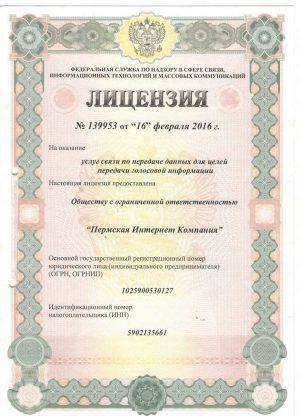 Лицензия №139953 на оказание услуг связи по передаче данных для целей передачи голосовой информации