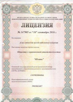 Лицензия №147905 на оказание услуг связи для целей кабельного вещания