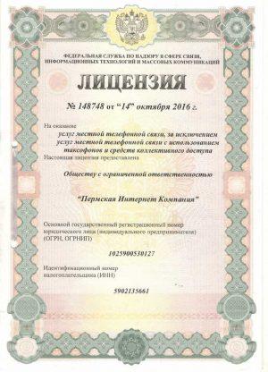 Лицензия №148748 на оказание услуг телефонной связи