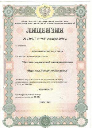Лицензия №150017 на оказание телематических услуг связи